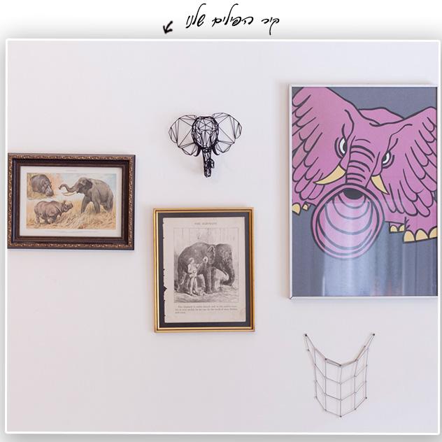 הפיל הסגול: עבודה של דודה, מעצב גרפי במקצועו (צילום: רותם רייצ'ל חן)