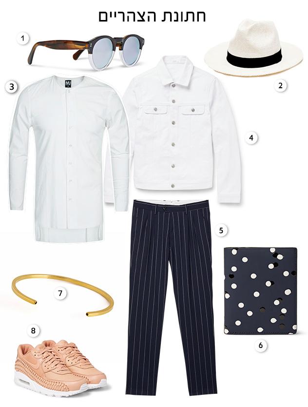 מה ללבוש לחתונת צהריים