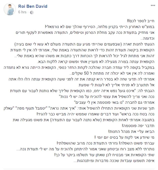 """""""אדאג שישלמו ביוקר על מה שעשו לי"""". הפוסט שהעלה בן דוד (צילום מסך מתוך פייסבוק)"""