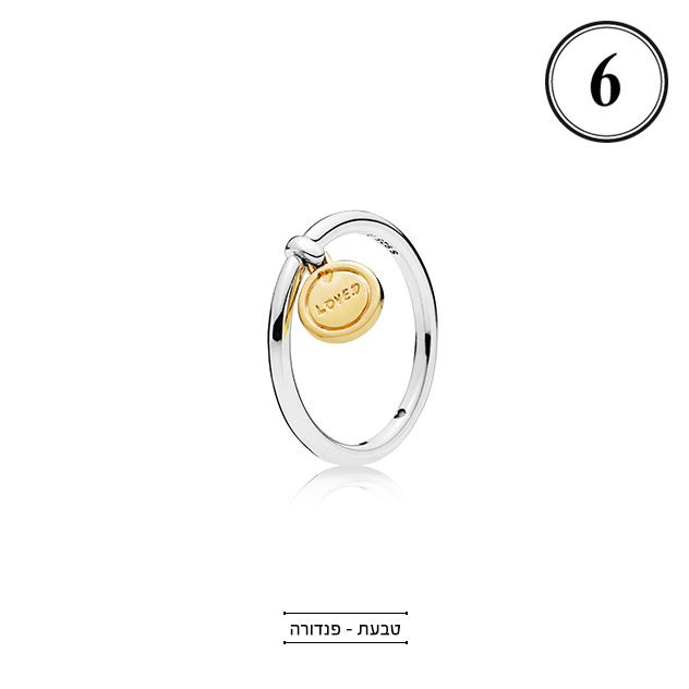 טבעת (צילום: יחצ חול)
