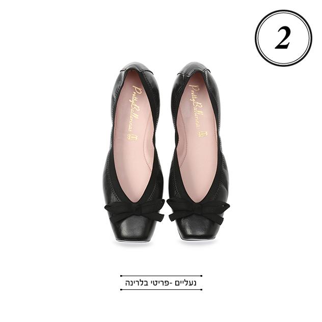 נעליים (צילום: יחצ)