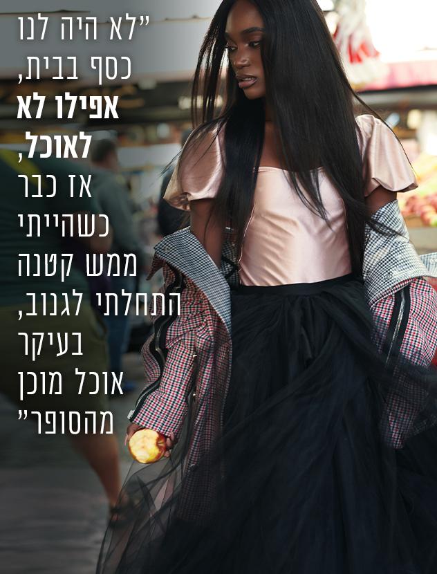 ז'קט: דיזל, בגד גוף וחצאית:  Cassouto Studio (צילום: חלי פרידמן)