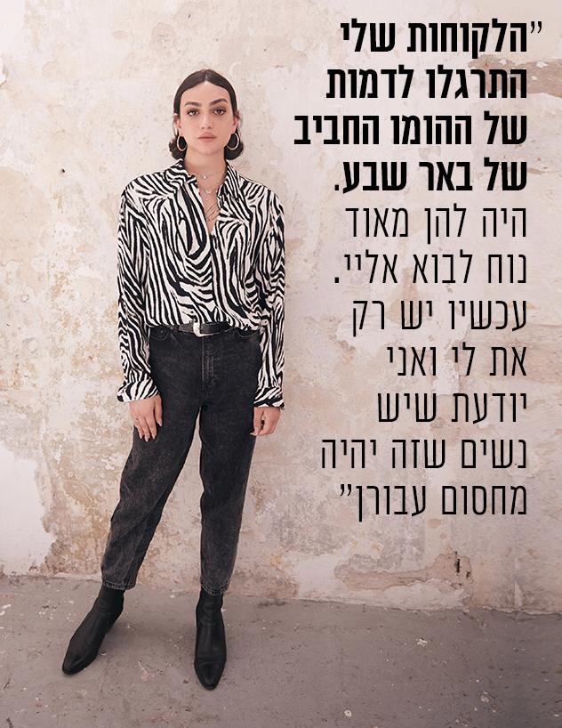 חולצה ומכנסיים: אוסף פרטי | תכשיטים: juliette kor | נעליים: אלדו (צילום: דניאל אלסטר)