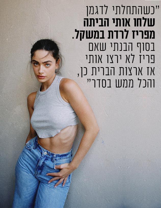 ג'ינס וגופייה - רנואר (צילום: רותם לבל)